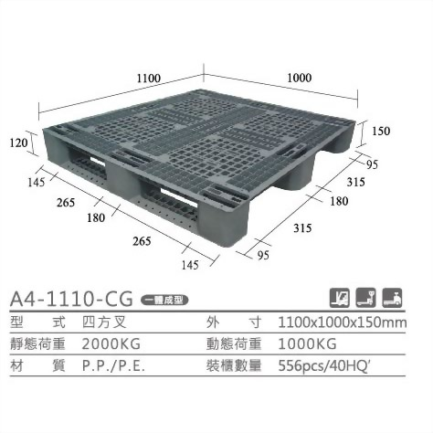 片面パレットA4-1110-CG