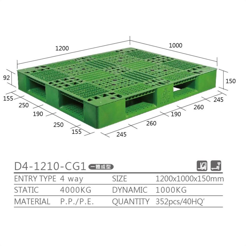 プラスチックパレットとD4-1210-CG1の冷凍庫