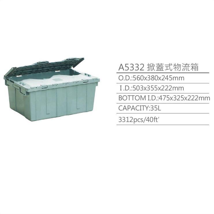 A5332クラムシェルコンテナ物流