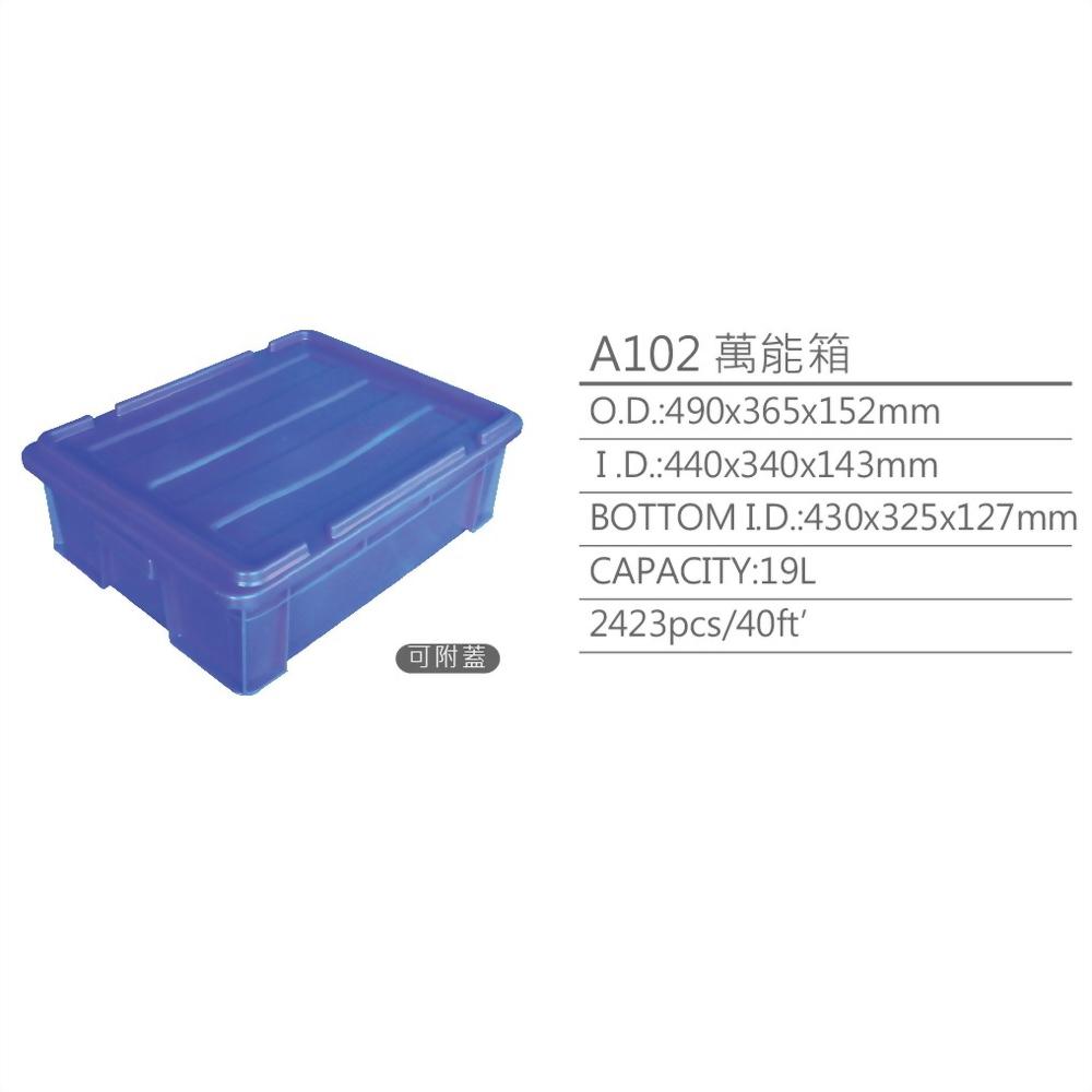 A102ユニバーサルボックス