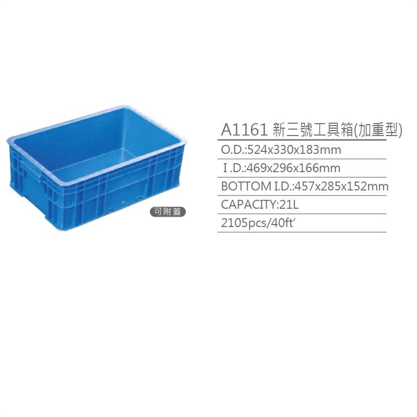 A1161三つの新しいツールボックス - 重いタイプ