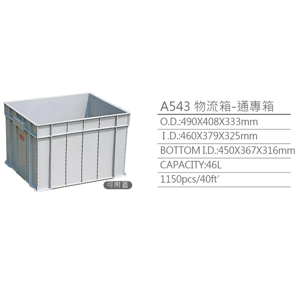 A543特別なタンク - 特別ボックスで