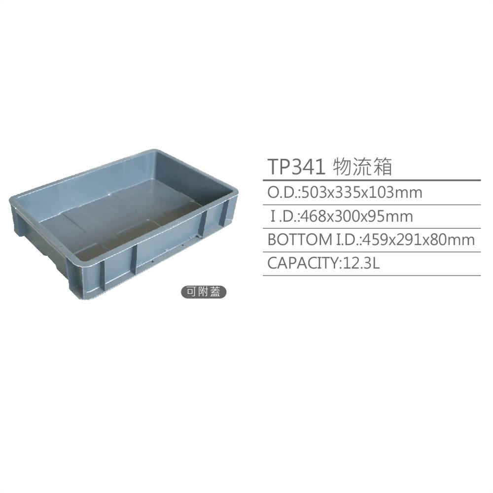 物流コンテナ、トートバッグTP341