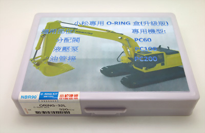 KOMATSU小松車型用 90度O-RING 盒