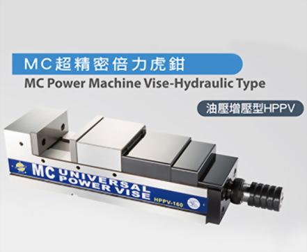 MC精密倍力虎鉗-油壓增壓型 HPPV