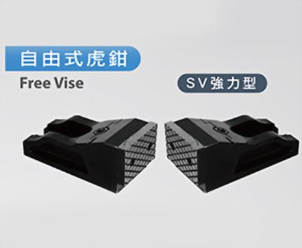 SV自由式虎鉗-強力型