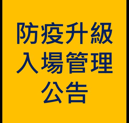 因應中央流行疫情指揮中心公布將於110/7/27~110/8/9調降疫情警戒至第二級,公司內部相關管制規定