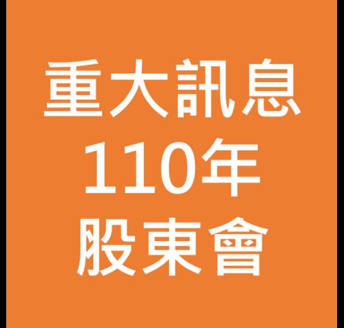 本公司110年股東常會於110年7月28日召開