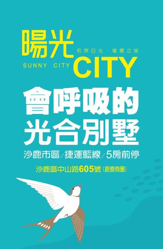 暘光CITY