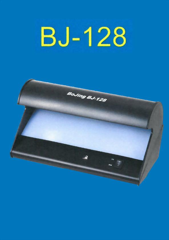 紫光燈機 BJ-128