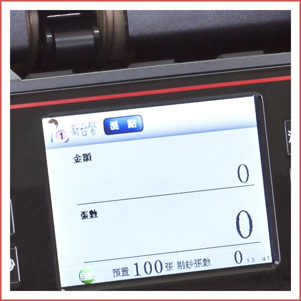 台幣整鈔機 NC-7100T