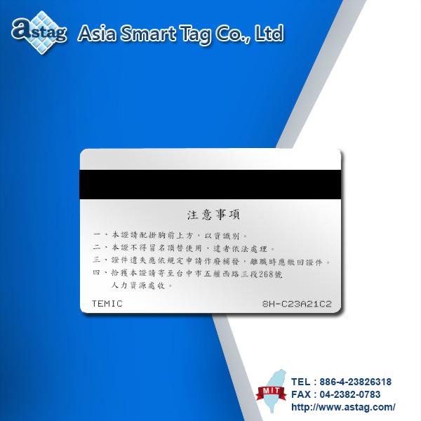 感應磁帶卡