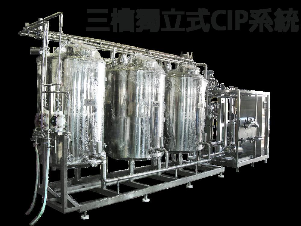 CIP自動清洗系統