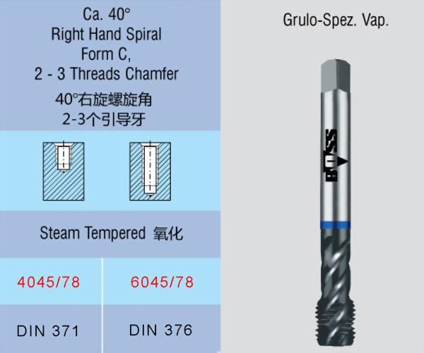 1-2 鋼材 < HRC32