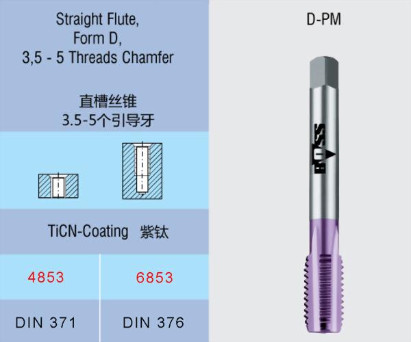 1-5 超硬材(HRC42~50)