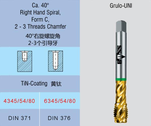 2-2.盲孔用泛用型螺旋絲攻