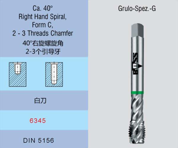 3-2.G 牙盲孔用螺旋絲攻