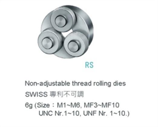 RS : SWISS專利不可調式無屑板牙