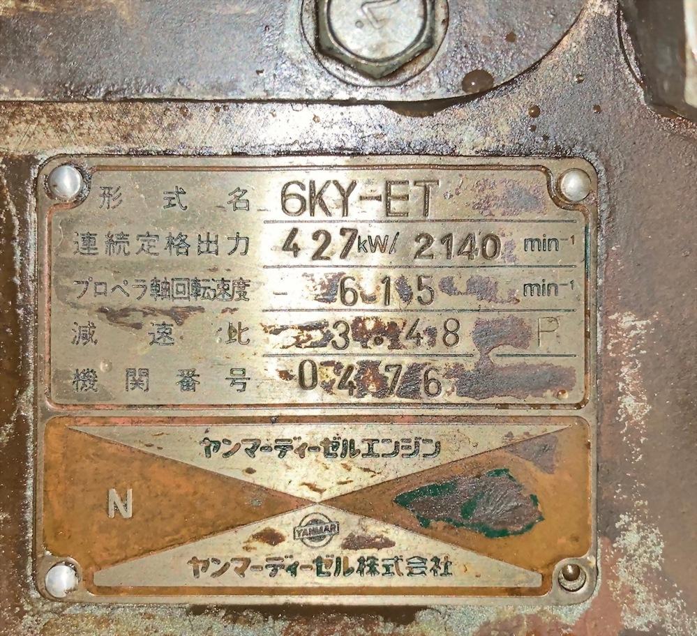 Yanmar 6KY-ET ( 0476 )