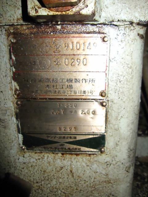 Y850,Y-850