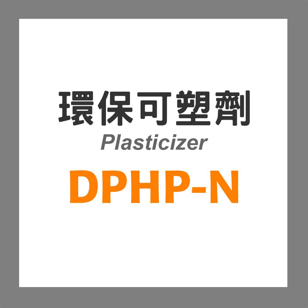 DPHP 可塑劑