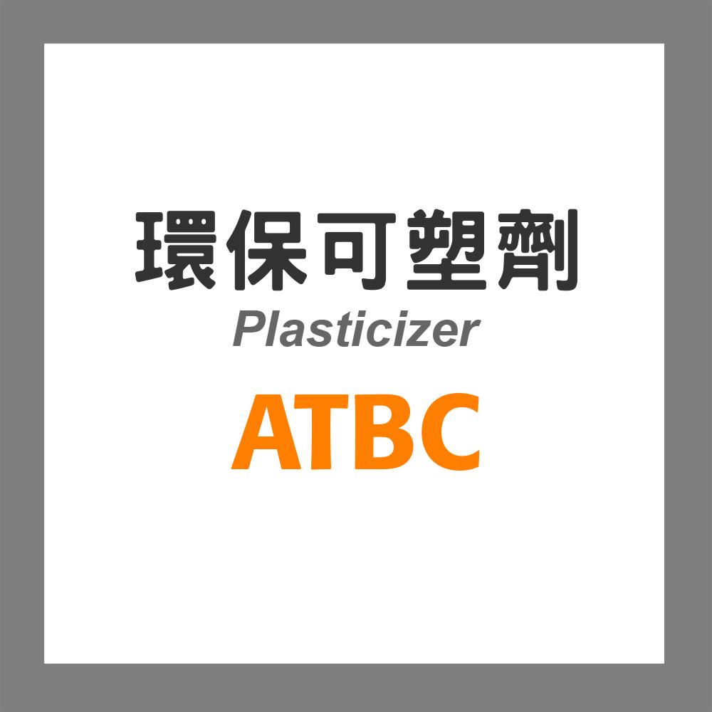 ATBC可塑劑