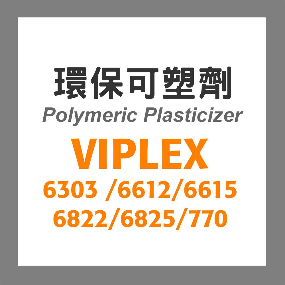 VIPLEX系列環保可塑劑