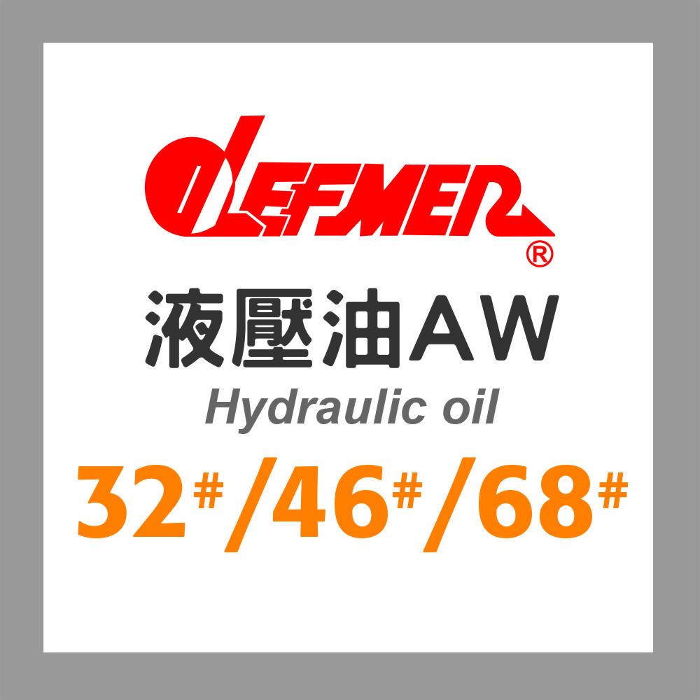 普摩液壓油AW