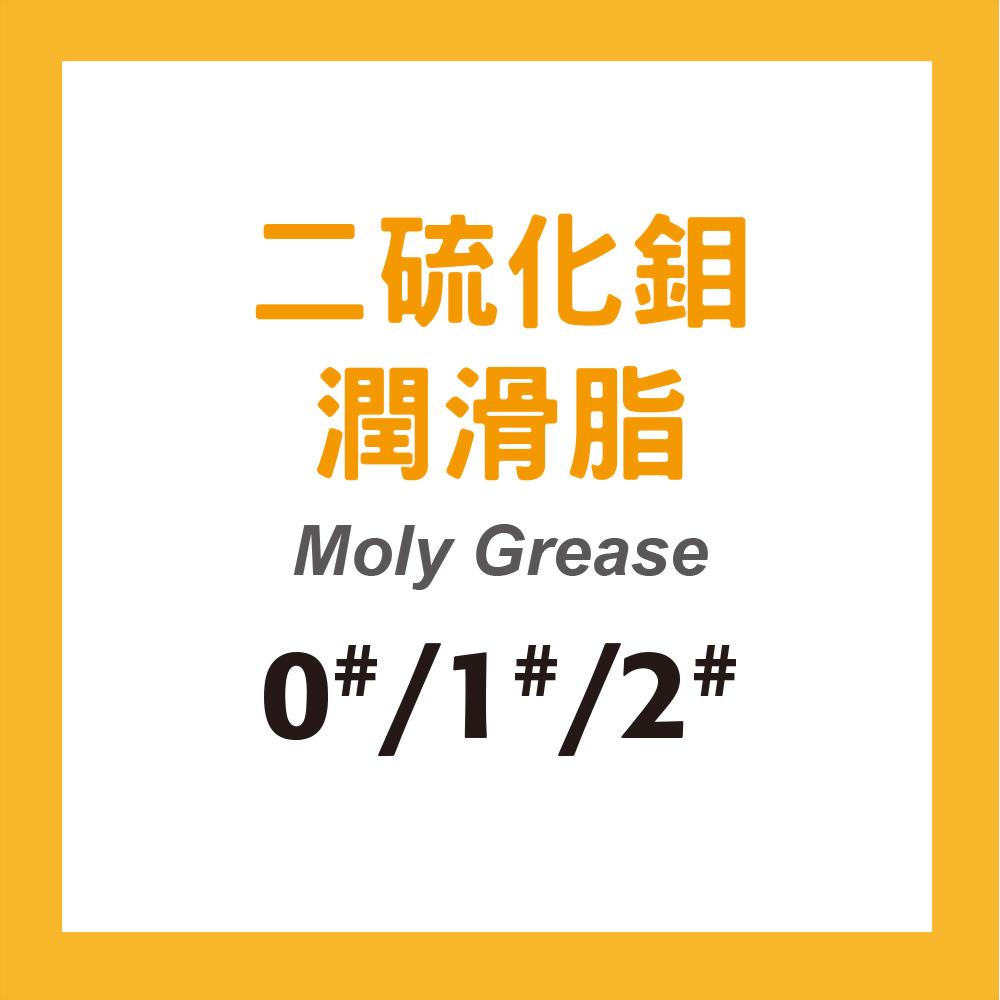二硫化鉬潤滑脂系列 Moly Grease