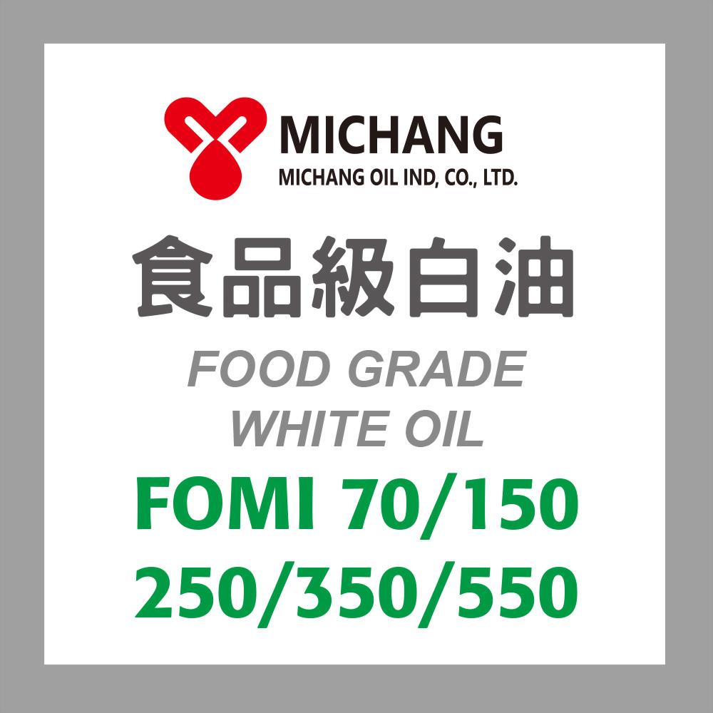 FOMI系列-食品級白油