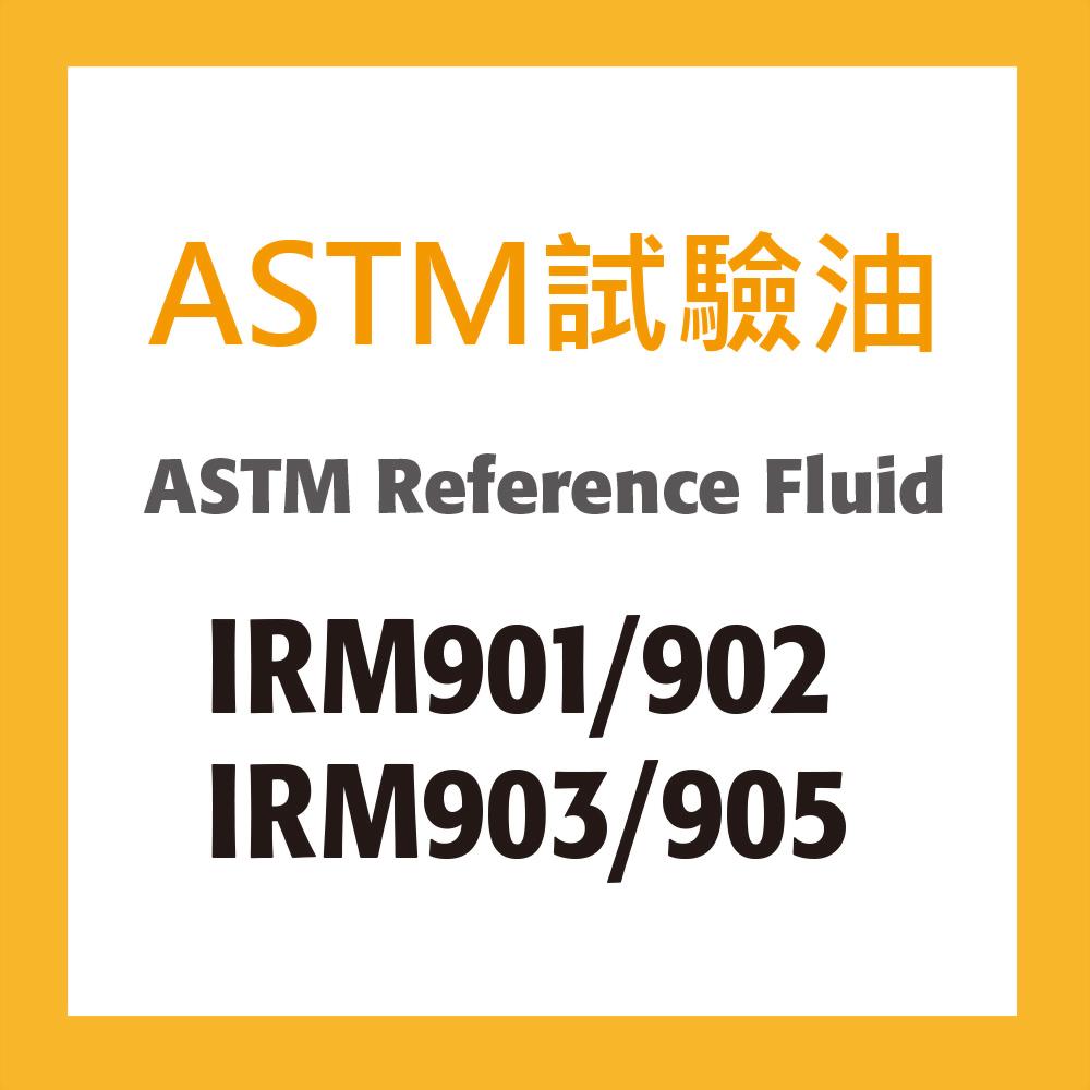 ASTM IRM試驗油