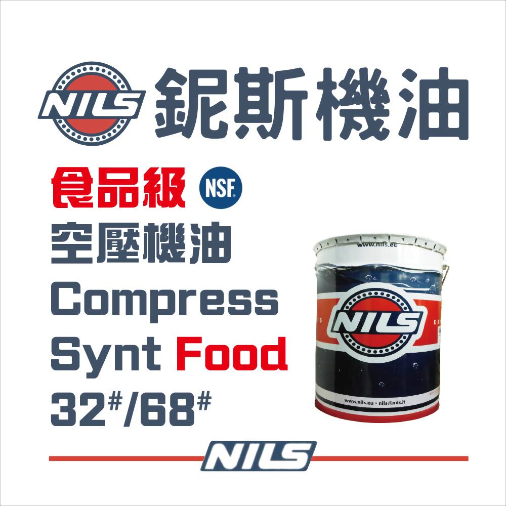 食品級合成空壓機油