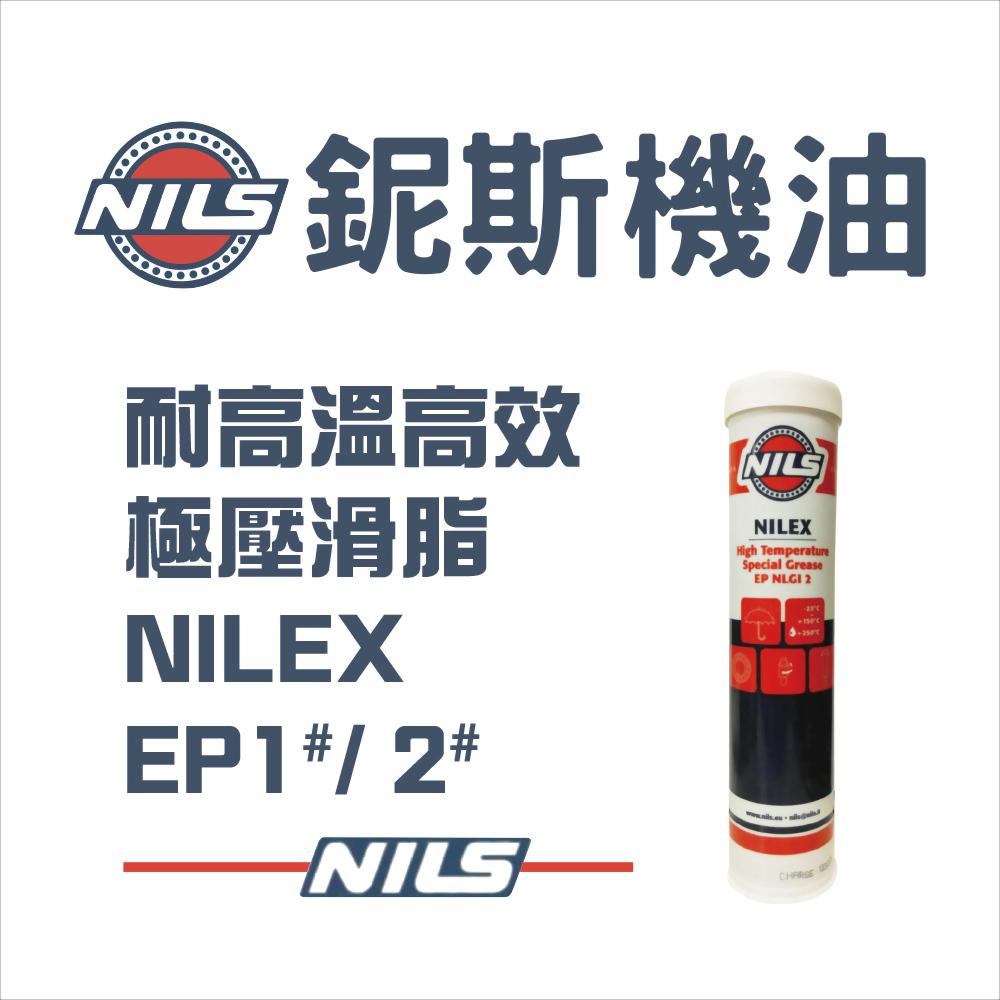 耐高溫高效極壓滑脂
