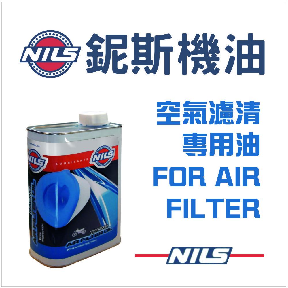 NILS AIR FILTER