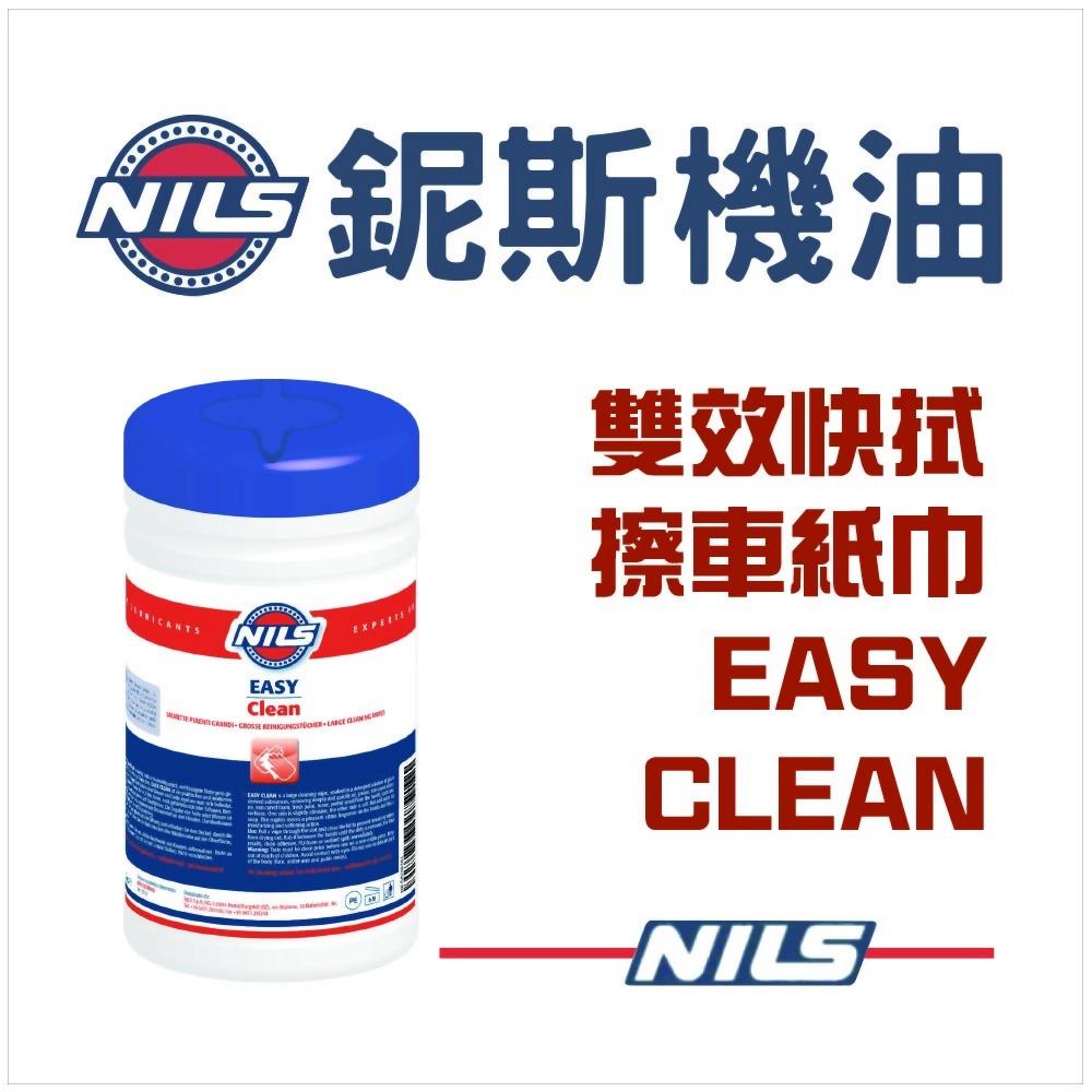 鈮斯機油雙效快拭擦車紙巾  NILS EASY CLEAN