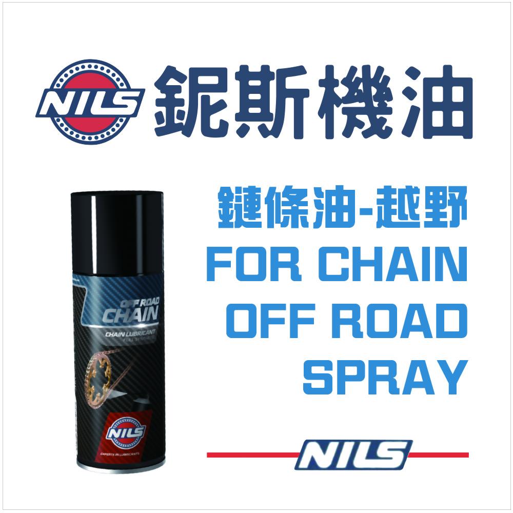 鈮斯機油鏈條油 (越野專用)   NILS OFF ROAD CHAIN SPRAY