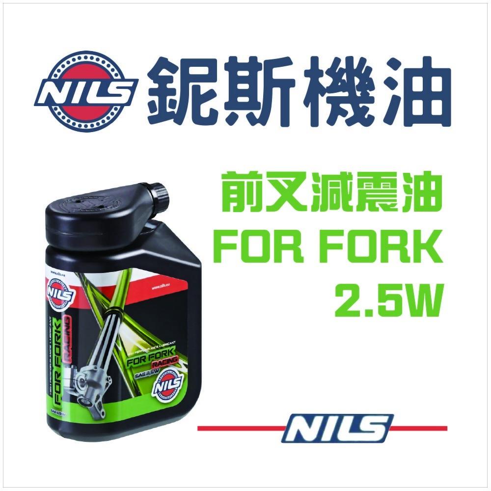 鈮斯機油高性能前叉減震油   NILS FOR FORK 2.5W