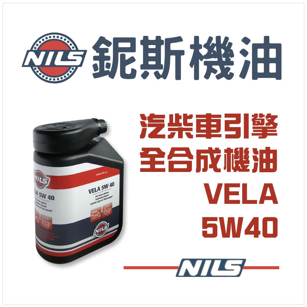 NILS鈮斯全合成汽柴油引擎機油