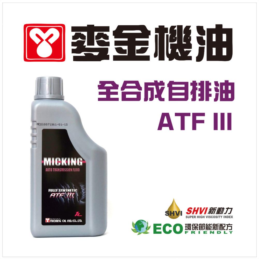 麥金全合成自動變速箱油