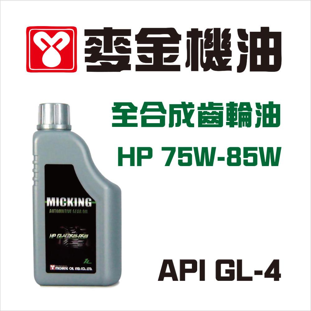 麥金全合成齒輪油  MICKING HP GEAR