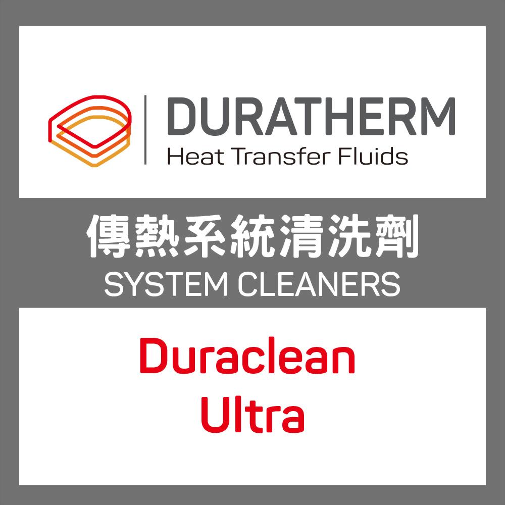 Duraclean傳熱系統清洗劑 Ultra
