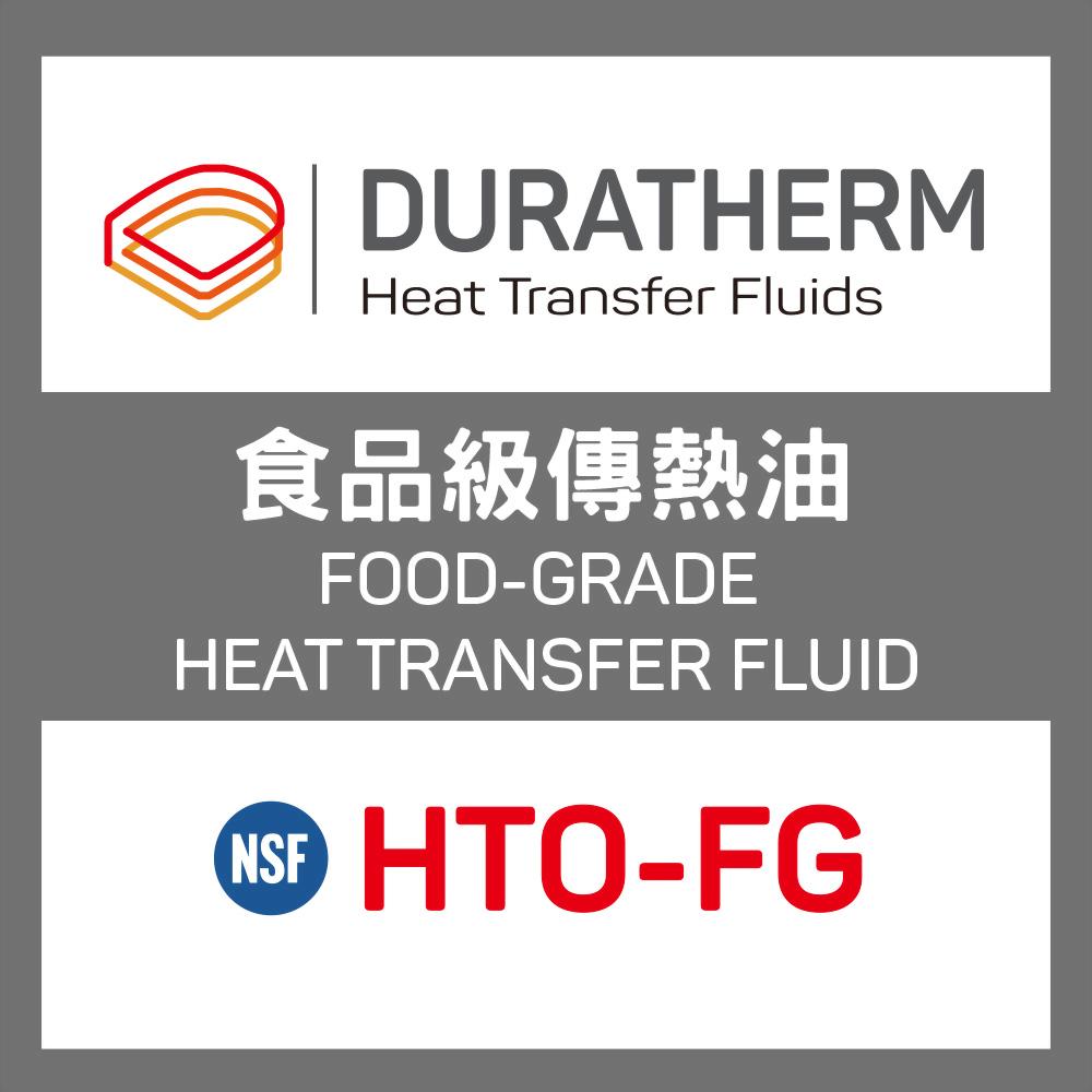 Duratherm食品級熱煤油
