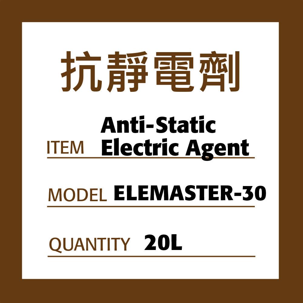ELEMASTER-30抗靜電劑