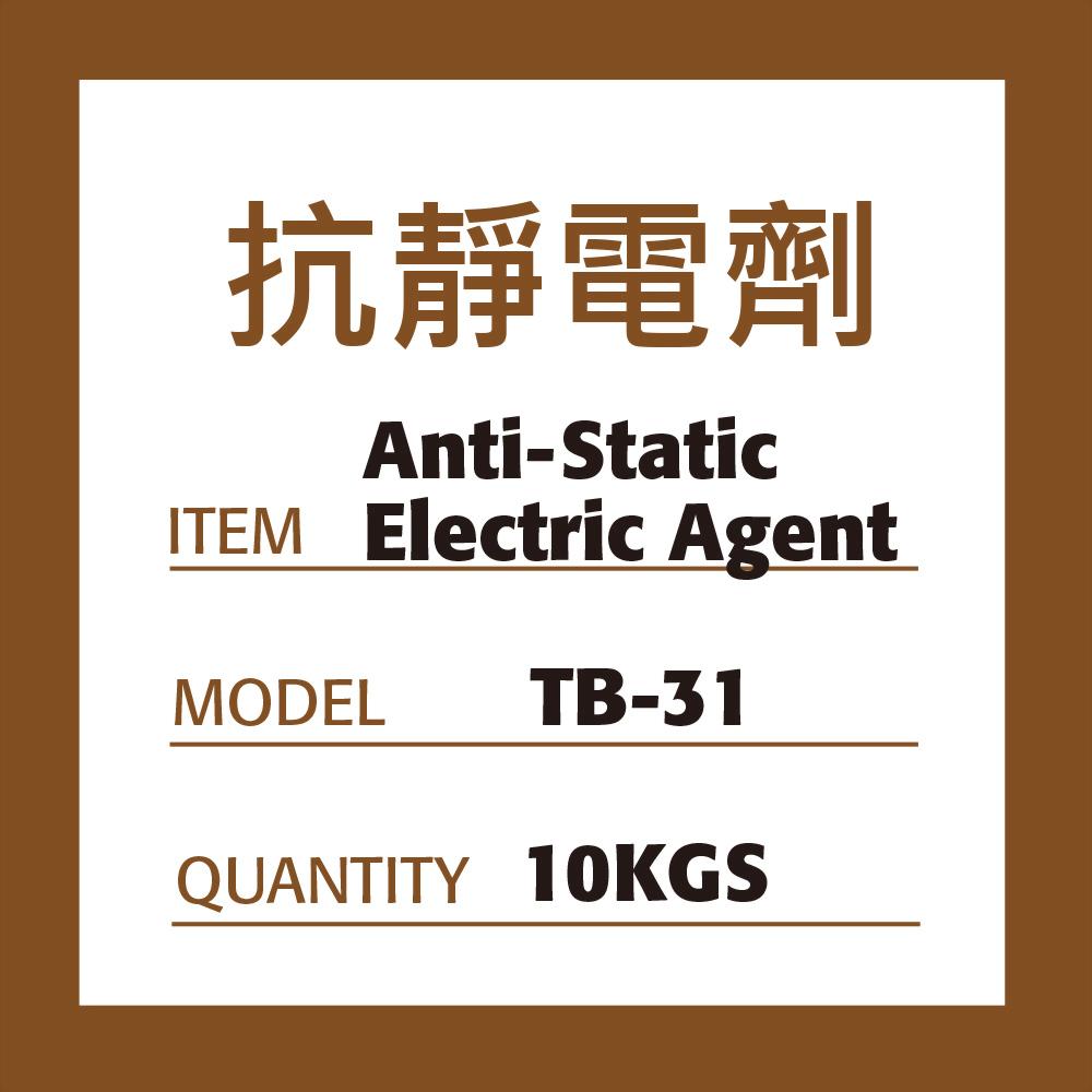 TB-31抗靜電劑
