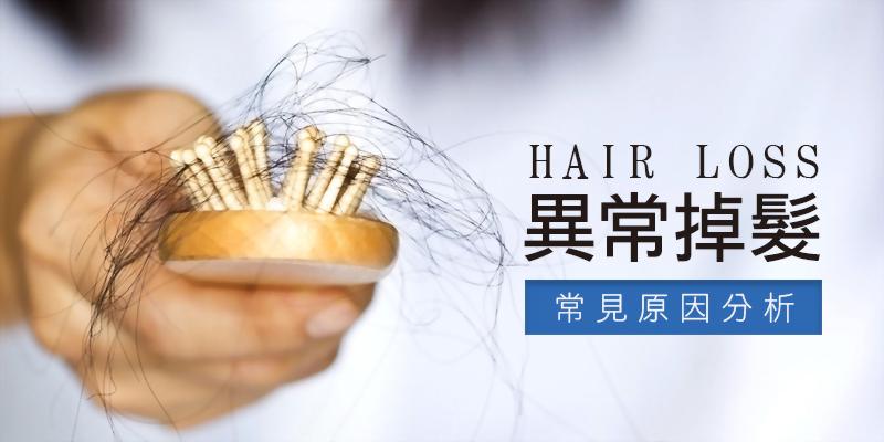 異常掉髮的常見原因分析