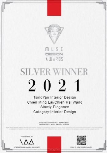 賀!青硯作品 回眸 榮獲2021美國MUSE DESIGN AWARDS 銀獎肯定