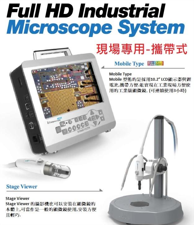 工業級數位顯微鏡ICS Pro(可手持式)