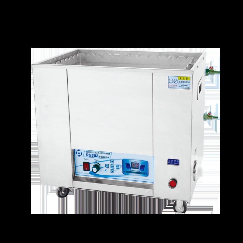 DU 302-30L 雙頻清洗機
