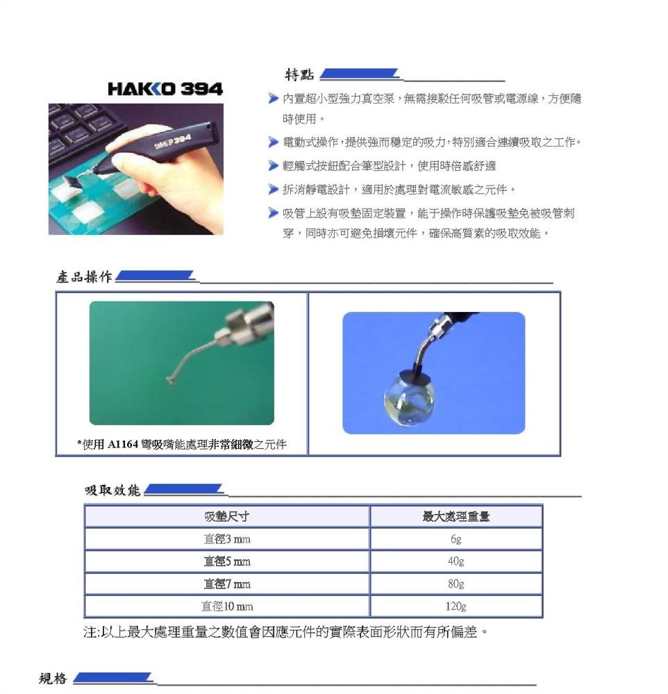 HAKKO 394