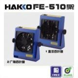 HAKKO FE-510